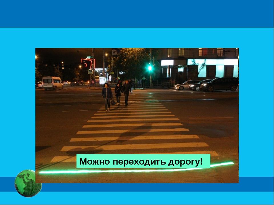 Можно переходить дорогу!