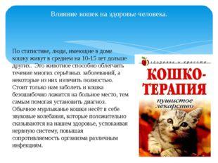 Влияние кошек на здоровье человека. По статистике, люди, имеющие в доме кошку