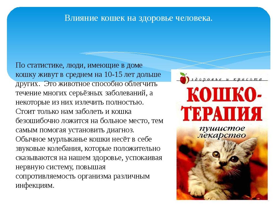 Влияние кошек на здоровье человека. По статистике, люди, имеющие в доме кошку...