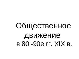 Общественное движение в 80 -90е гг. XIX в.
