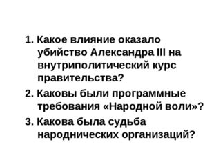 1. Какое влияние оказало убийство Александра III на внутриполитический курс п