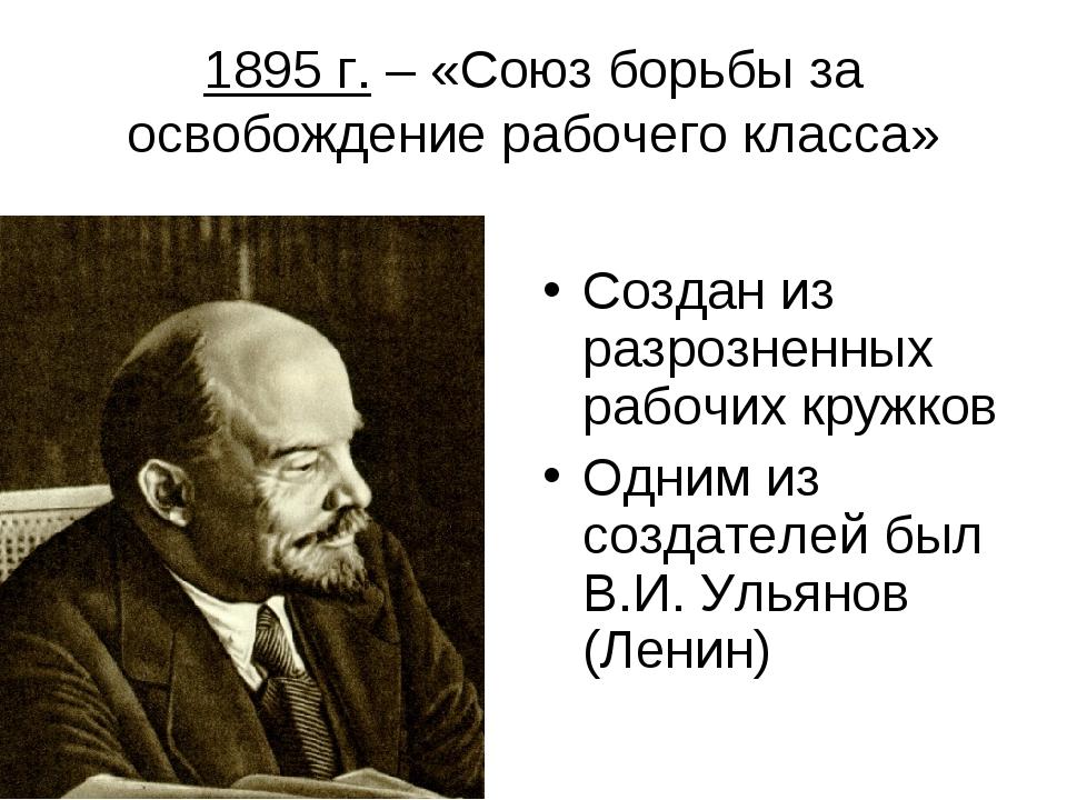 1895 г. – «Союз борьбы за освобождение рабочего класса» Создан из разрозненны...