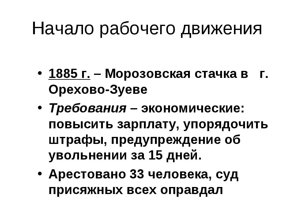 Начало рабочего движения 1885 г. – Морозовская стачка в г. Орехово-Зуеве Треб...