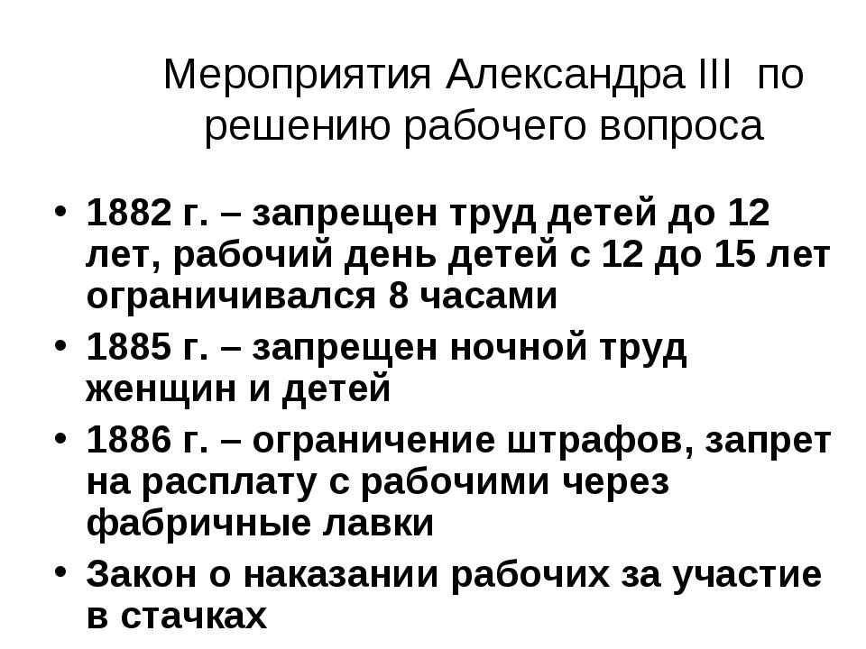Мероприятия Александра III по решению рабочего вопроса 1882 г. – запрещен тру...