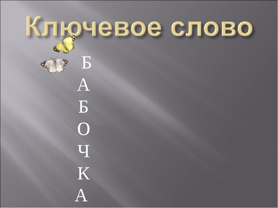 Б А Б О Ч К А