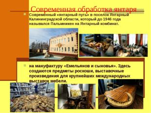 Современная обработка янтаря Современный «янтарный путь» в поселок Янтарный К
