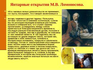 Янтарные открытия М.В. Ломоносова. «Кто таковых ясных доказательств не приним