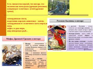 Есть множество версий, что янтарь это: окаменелая моча рыси (древние римляне)