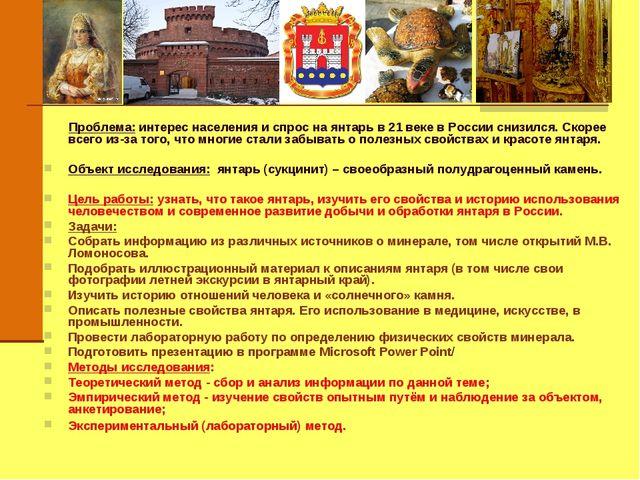 Проблема: интерес населения и спрос на янтарь в 21 веке в России снизился. С...