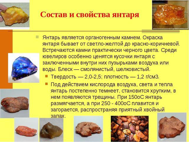 Янтарь является органогенным камнем. Окраска янтаря бывает от светло-желтой д...