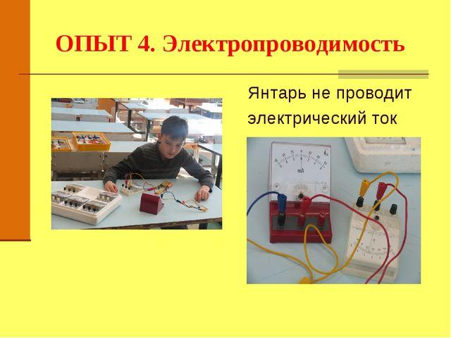 ОПЫТ 4. Электропроводимость Янтарь не проводит электрический ток