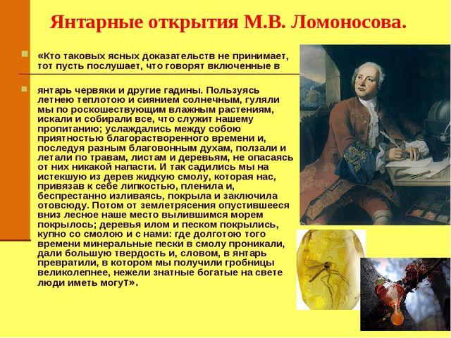Янтарные открытия М.В. Ломоносова. «Кто таковых ясных доказательств не приним...