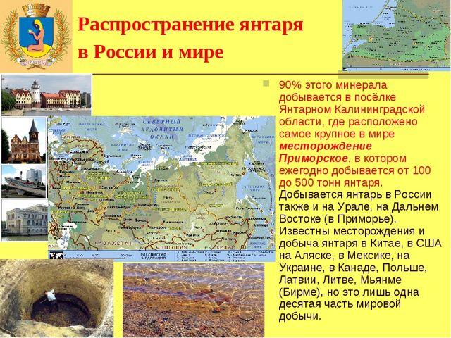 Распространение янтаря в России и мире 90% этого минерала добывается в посёлк...