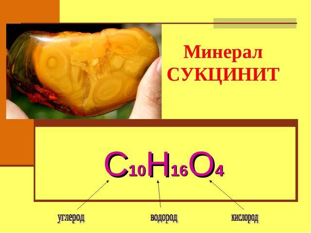 Минерал СУКЦИНИТ С10Н16О4