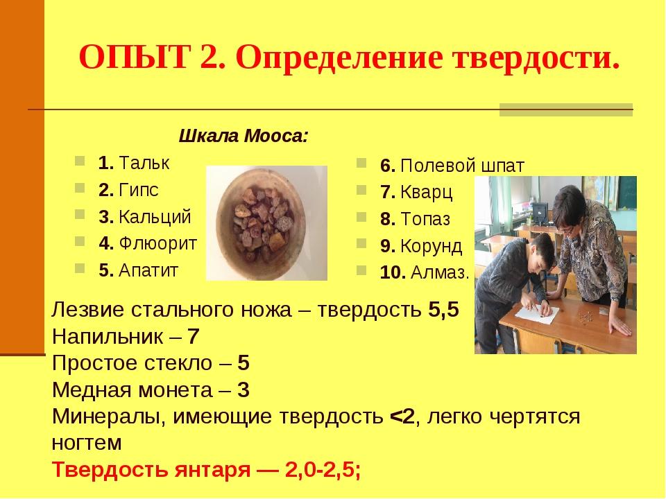 ОПЫТ 2. Определение твердости. Шкала Мооса: 1. Тальк 2. Гипс 3. Кальций 4. Фл...