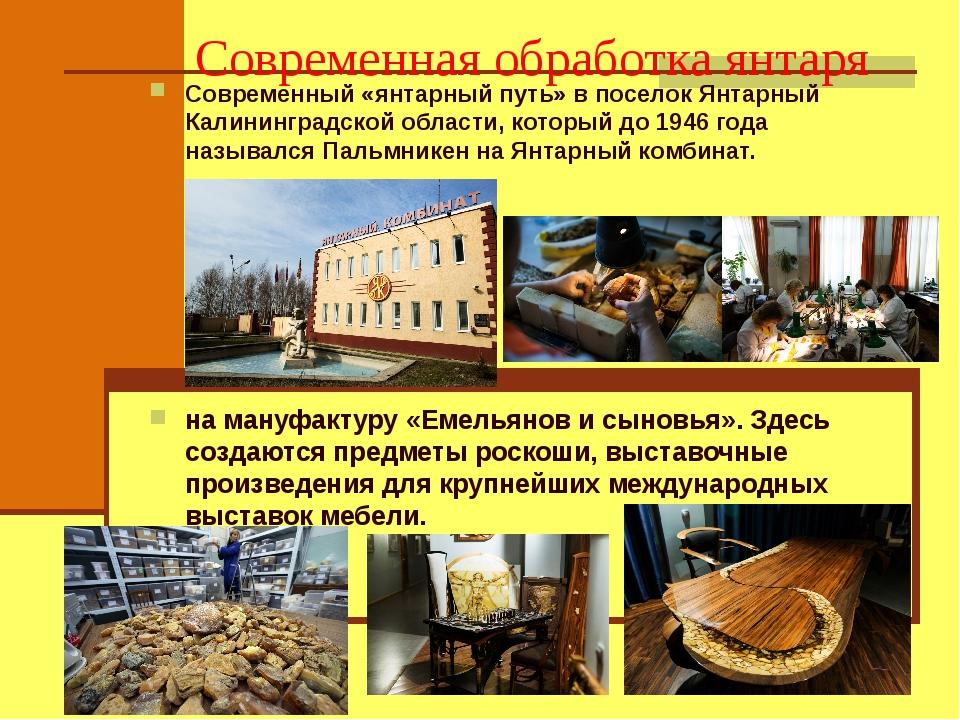 Современная обработка янтаря Современный «янтарный путь» в поселок Янтарный К...