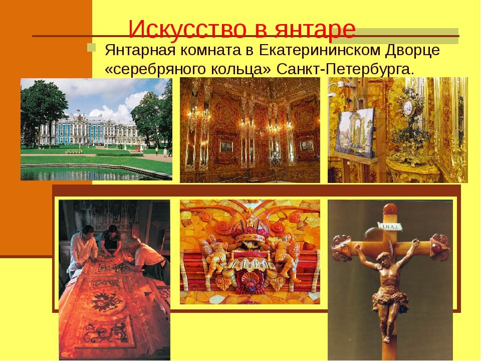 Искусство в янтаре Янтарная комната в Екатерининском Дворце «серебряного коль...