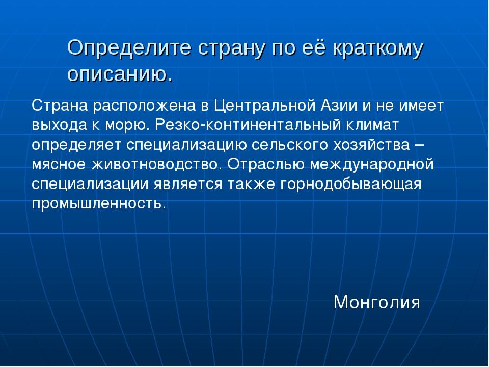 Определите страну по её краткому описанию.  Монголия Страна расположена в Це...