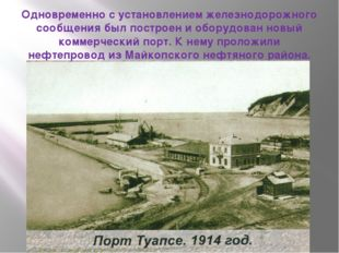 Одновременно с установлением железнодорожного сообщения был построен и оборуд