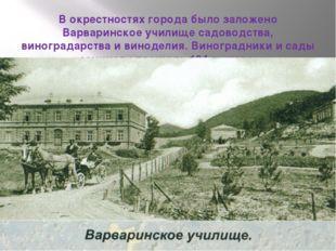 В окрестностях города было заложено Варваринское училище садоводства, виногра