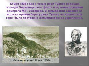 12 мая 1838 года к устью реки Туапсе подошла эскадра Черноморского флота под