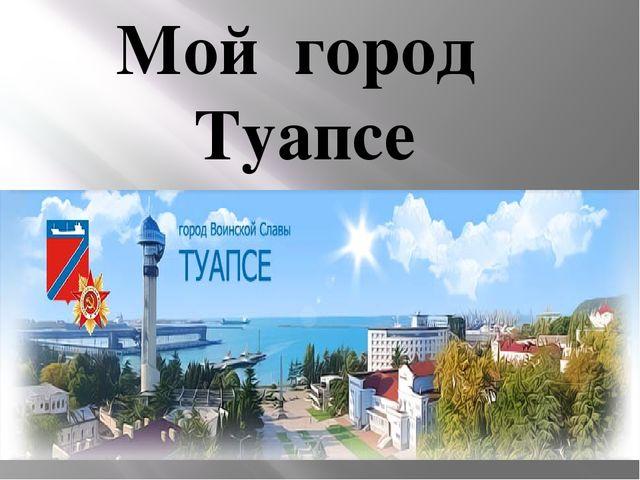 Мой город Туапсе