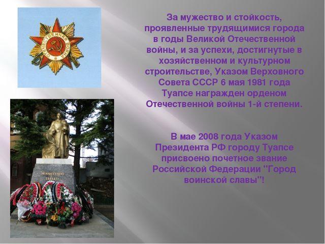 За мужество и стойкость, проявленные трудящимися города в годы Великой Отечес...