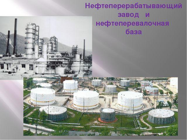 Нефтеперерабатывающий завод и нефтеперевалочная база