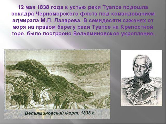 12 мая 1838 года к устью реки Туапсе подошла эскадра Черноморского флота под...
