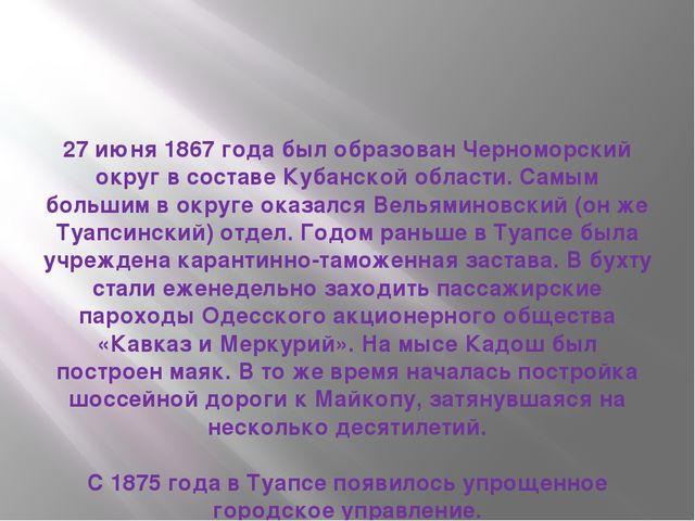 27 июня 1867 года был образован Черноморский округ в составе Кубанской област...