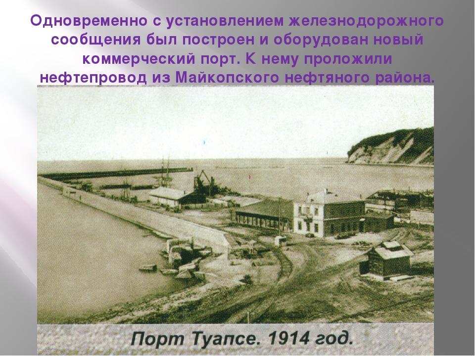 Одновременно с установлением железнодорожного сообщения был построен и оборуд...