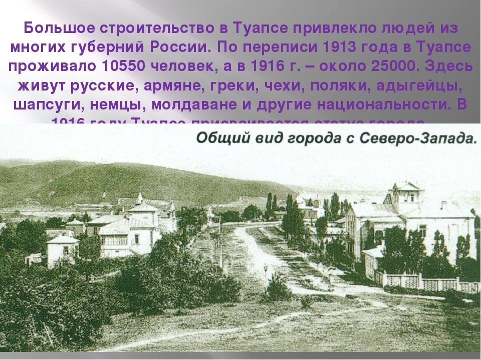Большое строительство в Туапсе привлекло людей из многих губерний России. По...