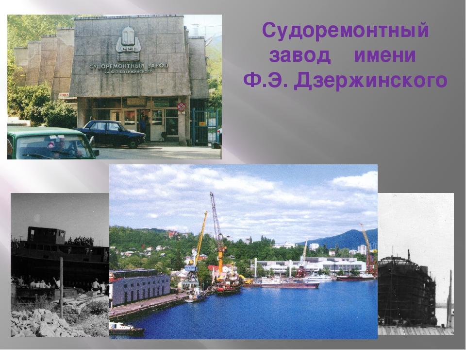Судоремонтный завод имени Ф.Э. Дзержинского
