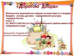 «Дорогою добра» http://aida.ucoz.ru Внеклассное мероприятие в форме путешеств