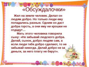 «Обсуждалочки» http://aida.ucoz.ru Жил на земле человек. Делал он людям добро