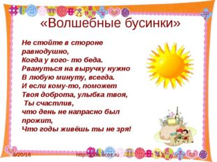 «Волшебные бусинки» http://aida.ucoz.ru Не стойте в стороне равнодушно, Когда