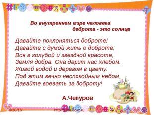 http://aida.ucoz.ru Во внутреннем мире человека доброта - это солнце Давайте