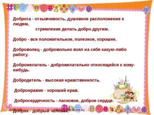 http://aida.ucoz.ru Доброта - отзывчивость, душевное расположение к людям, с