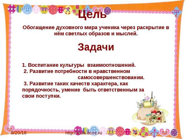 Цель http://aida.ucoz.ru Обогащение духовного мира ученика через раскрытие в...