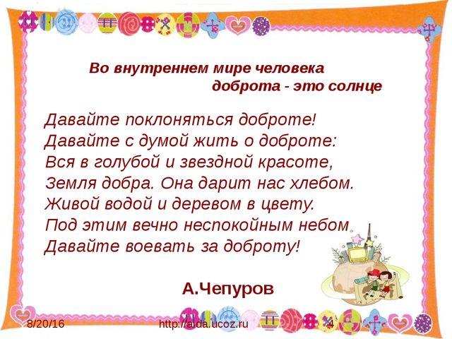 http://aida.ucoz.ru Во внутреннем мире человека доброта - это солнце Давайте...