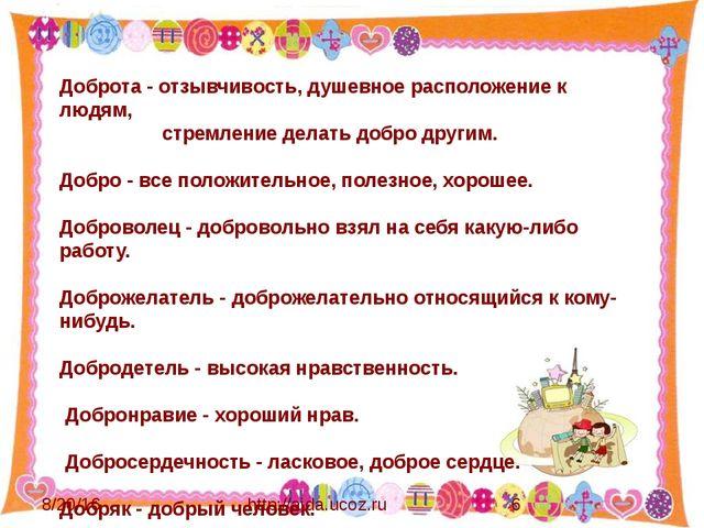 http://aida.ucoz.ru Доброта - отзывчивость, душевное расположение к людям, с...