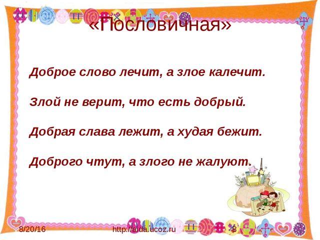 «Пословичная» http://aida.ucoz.ru Доброе слово лечит, а злое калечит. Злой не...