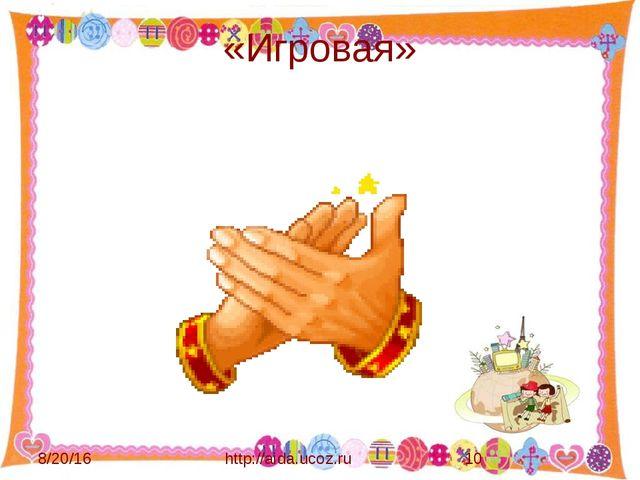 «Игровая» http://aida.ucoz.ru