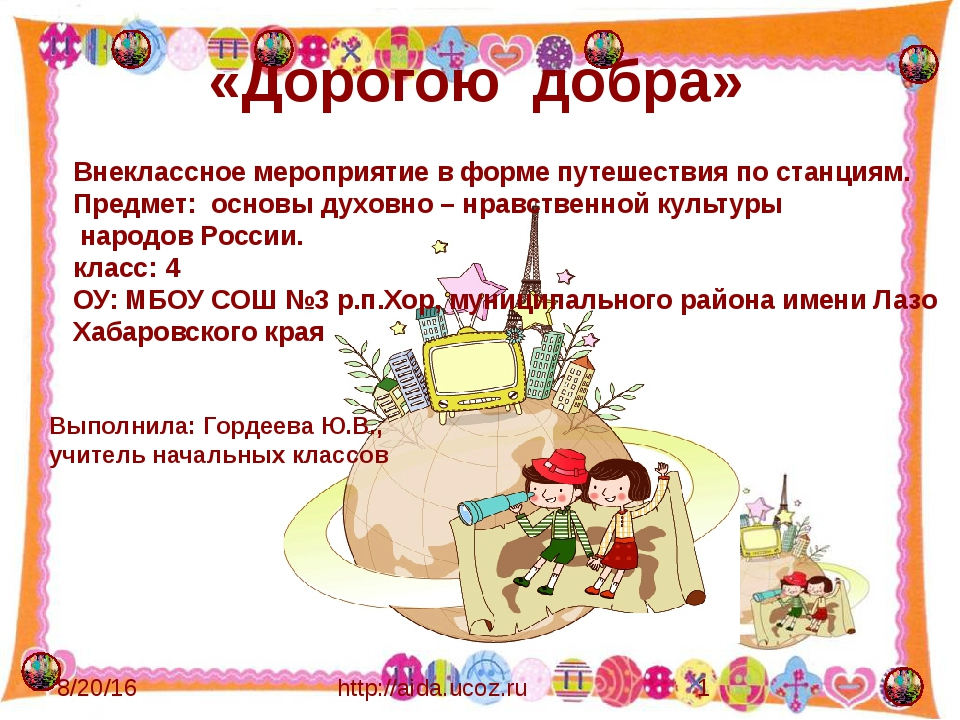 «Дорогою добра» http://aida.ucoz.ru Внеклассное мероприятие в форме путешеств...
