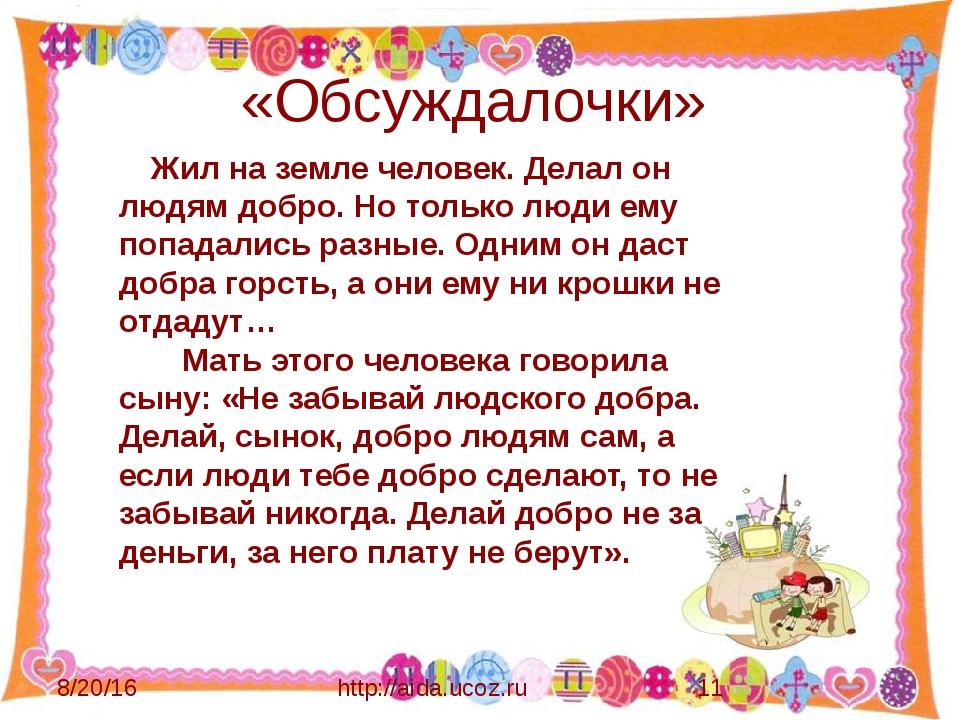 «Обсуждалочки» http://aida.ucoz.ru Жил на земле человек. Делал он людям добро...