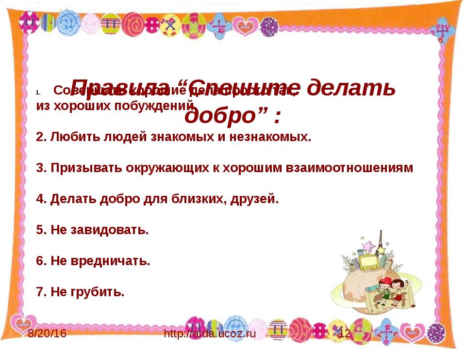 """Правила """"Спешите делать добро"""" : http://aida.ucoz.ru Совершать хорошие дела..."""