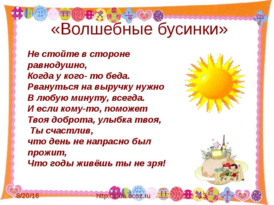 «Волшебные бусинки» http://aida.ucoz.ru Не стойте в стороне равнодушно, Когда...