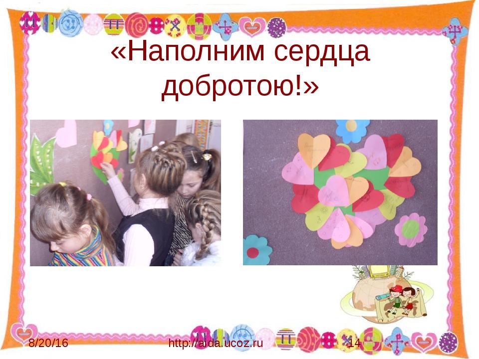 «Наполним сердца добротою!» http://aida.ucoz.ru
