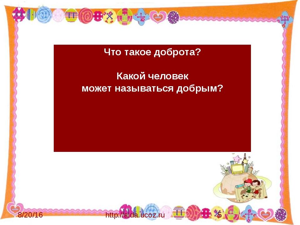 http://aida.ucoz.ru Что такое доброта? Какой человек может называться добрым?
