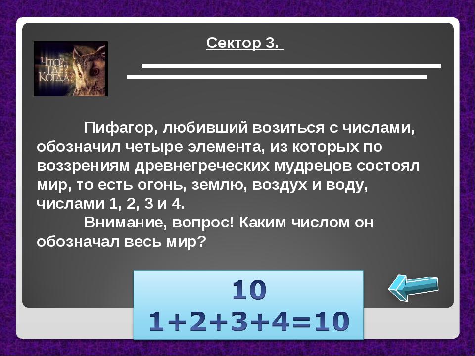 Сектор 3.  Пифагор, любивший возиться с числами, обозначил четыре элемента,...